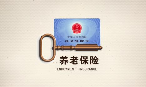 企業養老保險辦理流程