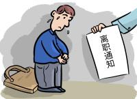 失業救濟金申領流程