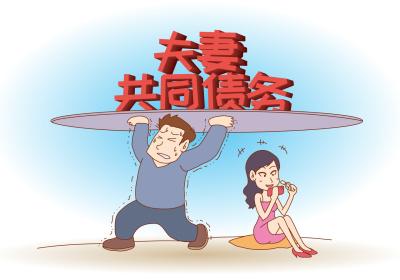 夫妻共同債務的推定
