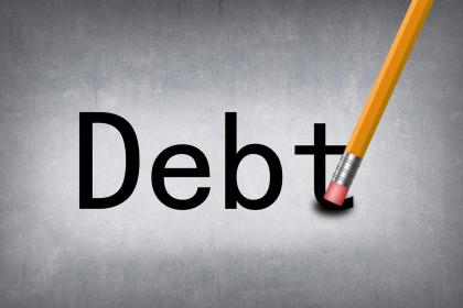 債務免除的條件