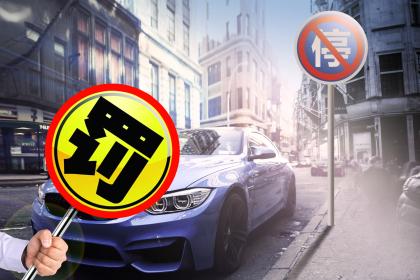 最新超速罰款扣分標準