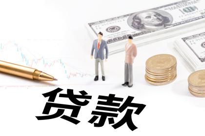 信用貸款辦理條件