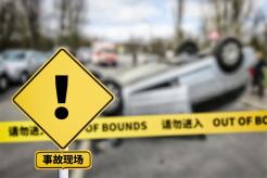 交通事故什么全責