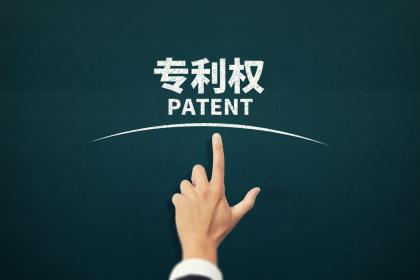 專利權轉讓合同范本