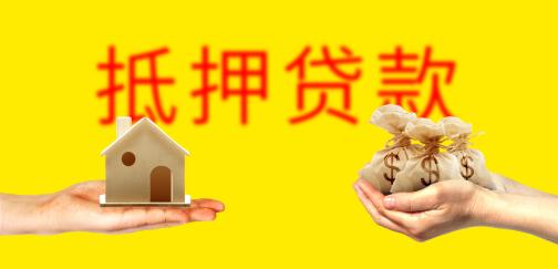 以貸還貸有抵押效力嗎