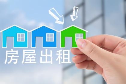 房屋轉租合法嗎