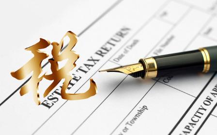 繼承的房子賣掉需要交多少稅