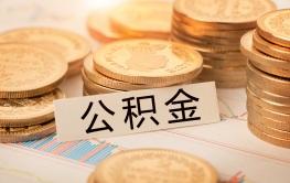 最新住房公積金貸款規定