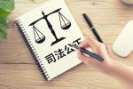 司法鉴定影响定责吗