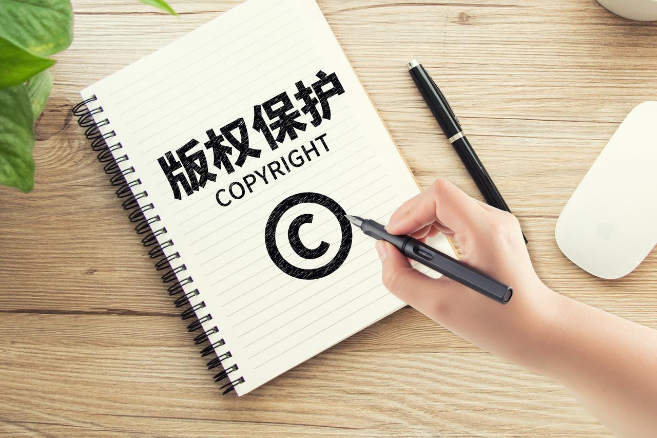 申请版权保护条件