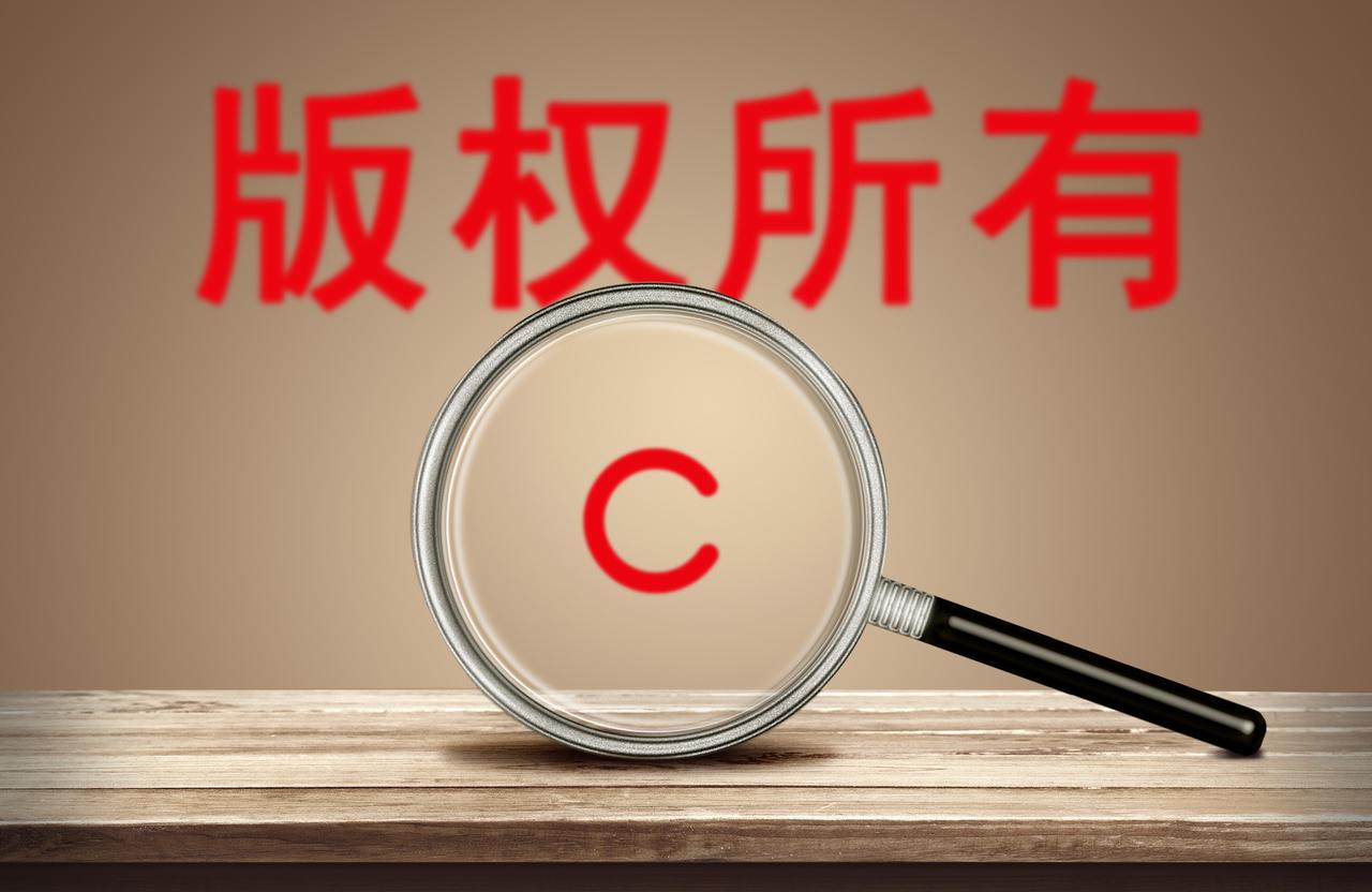 版权属于知识产权吗